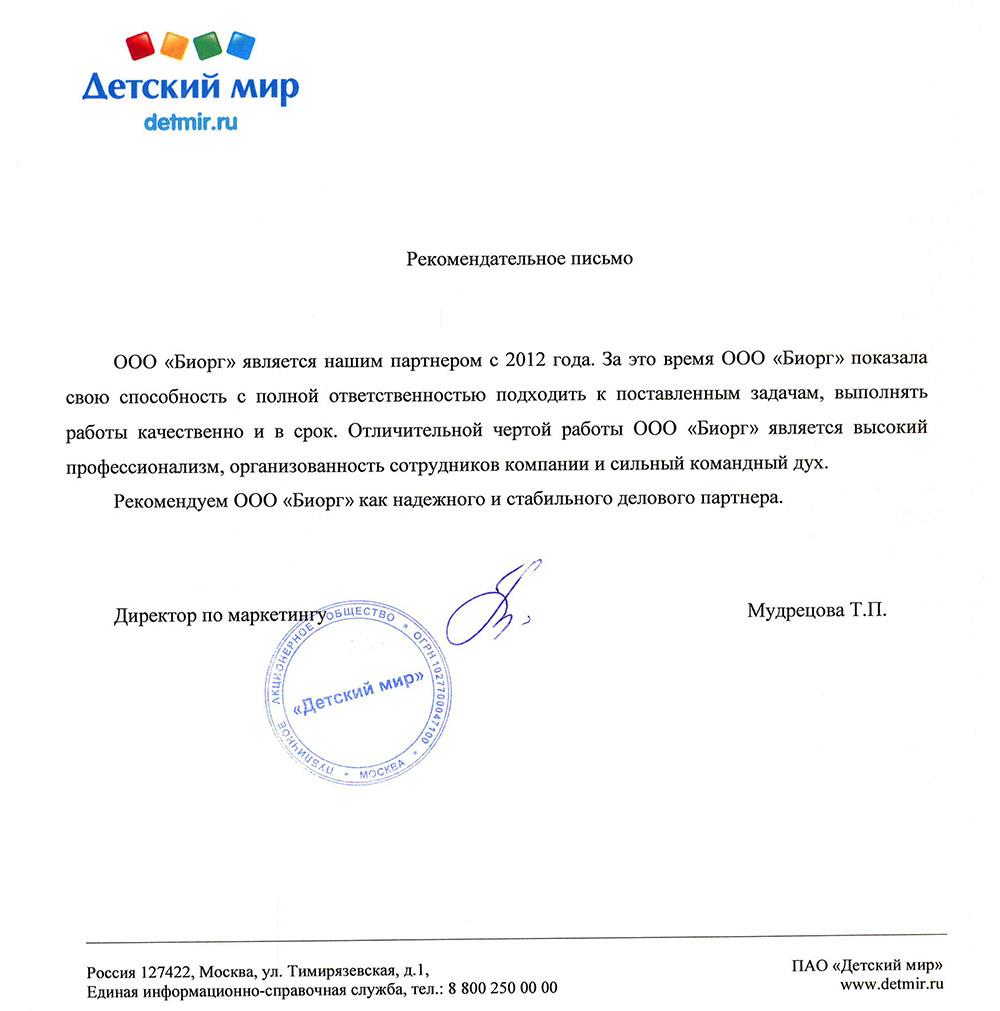 """ОАО """"Детский Мир-Центр"""""""