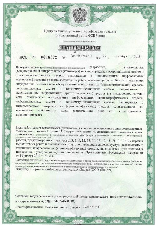 Центр по лицензированию, сертификации и защите гос. тайны ФСБ России