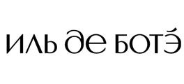 ИЛЬ ДЕ БОТЭ