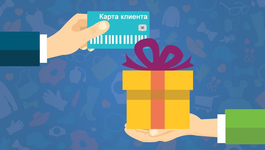 Подарок постоянным клиентам