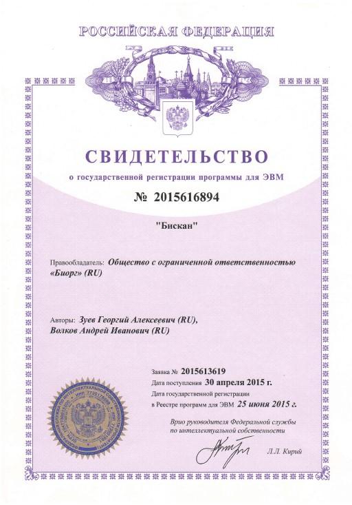 Свидетельство о регистрации программы Бискан
